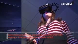 Возможности VR-технологий ВГТРК