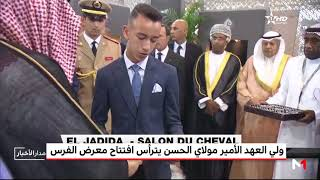 ولي العهد الأمير مولاي الحسن يترأس افتتاح الدورة العاشرة لمعرض الفرس بالجديدة