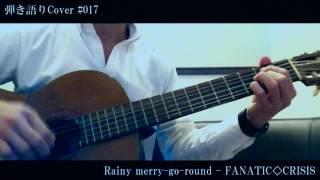 Rainy merry-go-round - FANATIC◇CRISIS 火の鳥より、こっちが好きやっ...