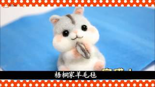 Best Wool Felt Handmade Set DIY Hamster - Cute Decoration