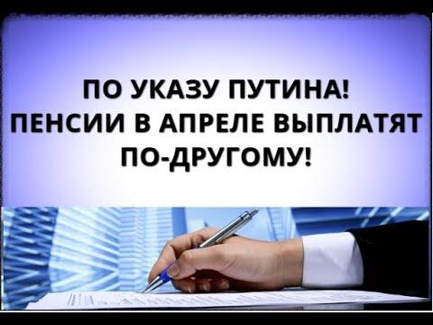 По указу Путина! Пенсии в апреле выплатят по-другому!