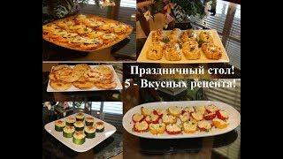 Праздничный стол! 5 - Обалденно Вкусных рецептов!