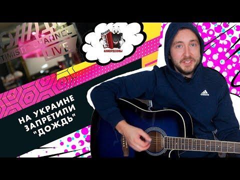 Про телеканал Дождь (Украина запретила дождь)