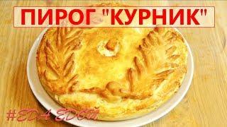 """Рецепт изумительного пирога """"Курник"""": шоу-кухня """"Готовим с крестным фотографом Еленой"""""""