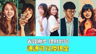 【JOIN三分熟】省錢撇步&理財妙招 通通可以換現金?!