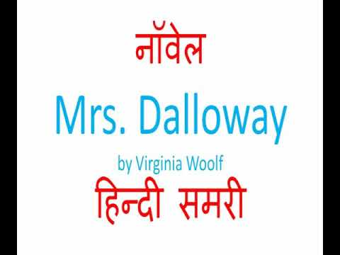 Mrs Dalloway Hindi Summary