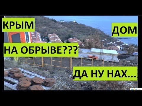 Крым. Дом из дерева. Часть 2. thumbnail