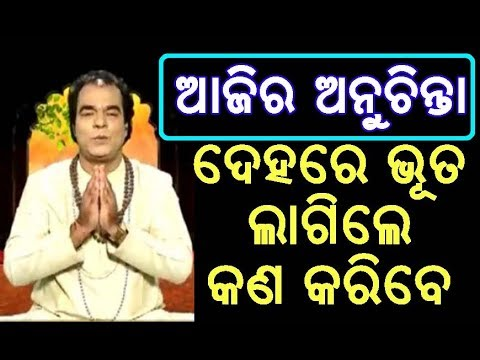 ଦେହରେ ଭୁତ ଲାଗିଲେ କ'ଣ କରିବେ | Sadhu Bani | Ajira Nitibani