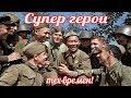 Подвиги солдат которые поразили иностранцев супер герои тех времен!  - военные и