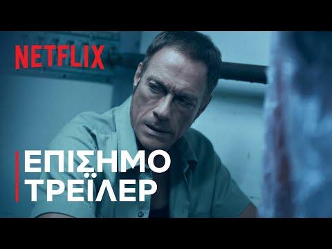 Ο Τελευταίος Μισθοφόρος | Επίσημο τρεϊλερ | Netflix
