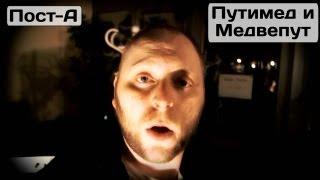 Пост-А - Путимед и Медвепут (Колыбельная)