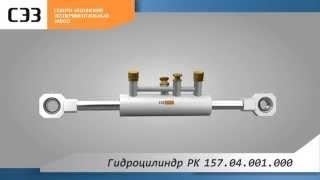 Гидроцилиндр с двумя штоками РК157.04.001.000
