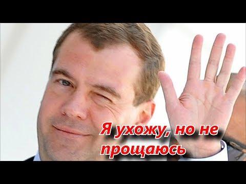 Правительство России ушло