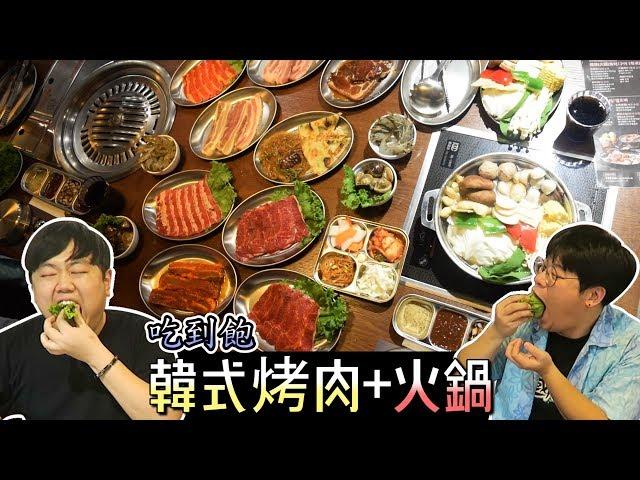 在台中一中街吃的吃到飽韓式烤肉+火鍋 by 韓國歐巴 胖東 Wire-Head