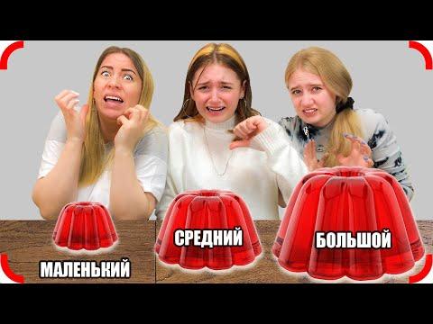 ЖЕЛЕ - МАЛЕНЬКИЙ, БОЛЬШОЙ или СРЕДНИЙ!! Челлендж