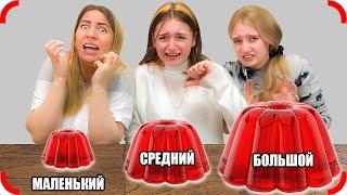 ЖЕЛЕ - МАЛЕНЬКИЙ БОЛЬШОЙ или СРЕДНИЙ Челлендж