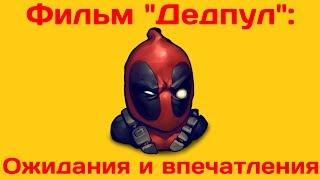 Дедпул - отзыв о фильме