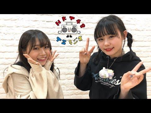 T�Uラジオ!#28 / HKT48[公式]