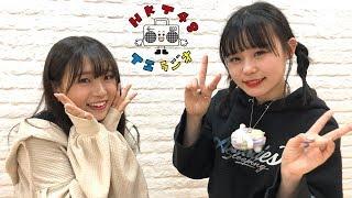 皆様おまたせしました!TⅡラジオ#28! 今回は村川緋杏×武田智加のトー...