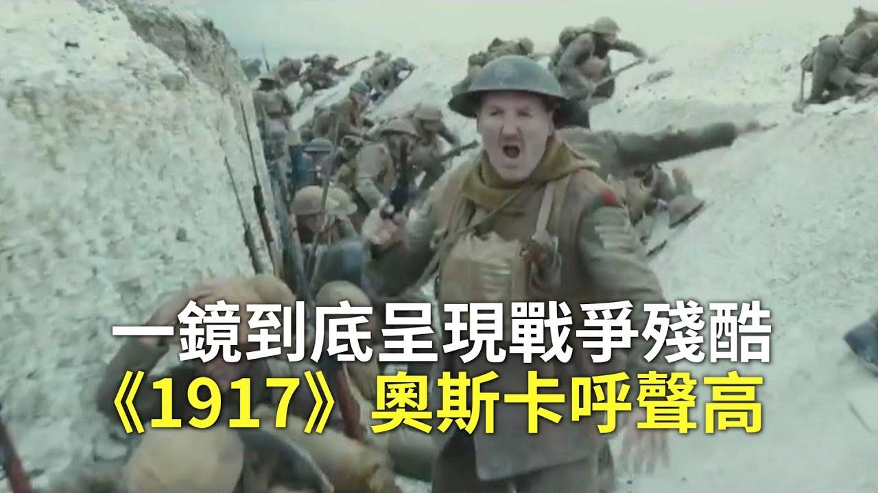 一鏡到底呈現戰爭殘酷 《1917》奧斯卡呼聲高|電影介紹 - YouTube