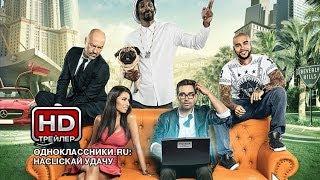 Одноклассники.ru: НаCLICKай удачу - Русский трейлер