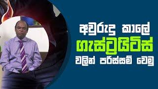 අවුරුදු කාලේ ගැස්ට්රයිටිස් වලින් පරිස්සම් වෙමු | Piyum Vila | 12 - 04 - 2021 | SiyathaTV Thumbnail