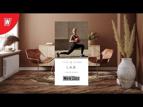 L.A.B. с Сергеем Белкиным | 24 августа 2020 | Онлайн-тренировки World Class