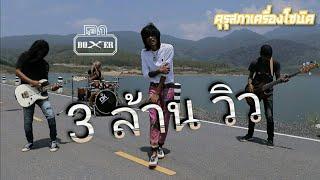 ดรีมคุรุสภาเครื่องโซนิค-เหล็กโคน Official MV