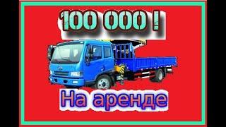100000 рублей на аренде спецтехники   Бизнес идея   План