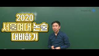[메가스터디] 논술 박기호 쌤 - 본격! 2020 서울…