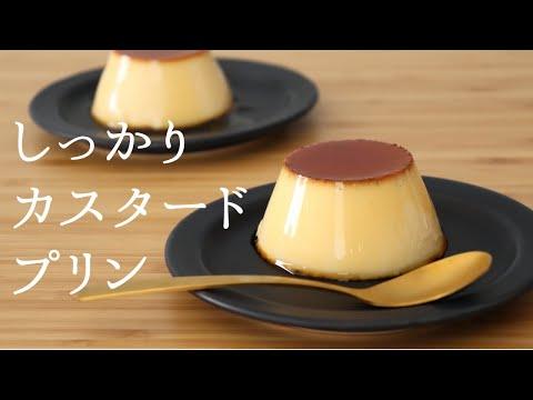 【しっかりカスタードプリン】【pudding】/パティシエが教えるお菓子作り!