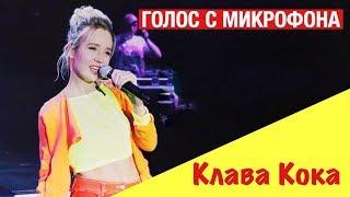 Голос с микрофона: Клава Кока - Я устала (Голый голос)