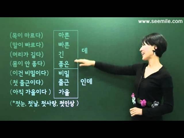 [SEEMILE III, 韓国語 基本表現編]  17.~なんだけど ㄴ(은)데, 는데