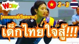 คอมเมนต์ชาวเวียดนาม หลังทีมชาติไทย U23 สู้สุดใจ พลิกชนะ ลอง อัน 3-2 เซต คว้าที่ 3 ในศึก วีทีวี คัพ