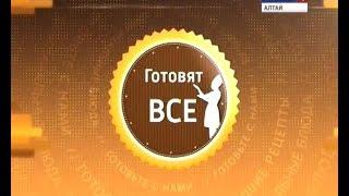 """Готовят ВСЕ!"": Фуршет"