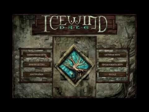Icewind dale: enhanced edition. Часть 1. Начало приключения или как мы чистили подвал.