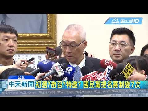 20190419中天新聞 國民黨賽制變7次! 基層籲:「吳韓會」盡速舉行