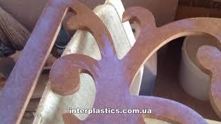 Как сделать декоративную ширму своими руками - Павел Кеба - interplastics
