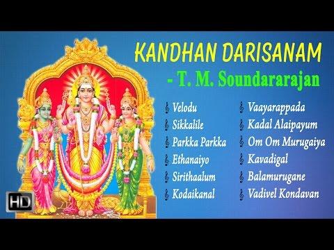 T. M. Soundararajan - Lord Murugan Songs - Kandhan Darisanam - Tamil Devotional Songs - Jukebox