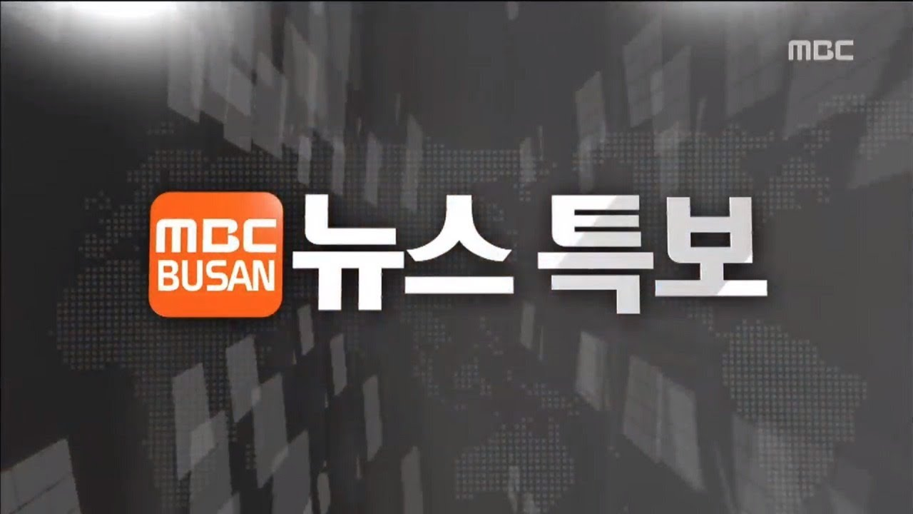 Download 부산MBC 뉴스특보 20200917
