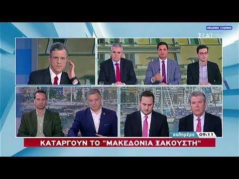 ❗ Τέλος το «Μακεδονία ξακουστή» – Κυρώσεις σε όποιον ψάλλει το εμβατήριο   ΣΚΑΙ (10-03-19)