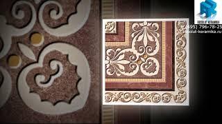 видео Absolut Keramika Kenia | купить плитку Absolut Keramika Kenia в Москве