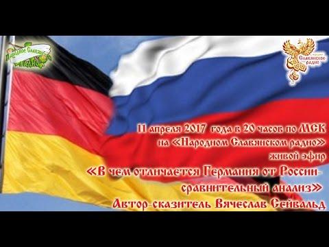 В чем отличается Германия от России - сравнительный анализ