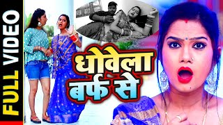 #VIDEO - धोवेला बर्फ से | #Sonu Raja का NEW हिट सांग | Dhowela Barf  Se | Bhojpuri Hit Song 2020