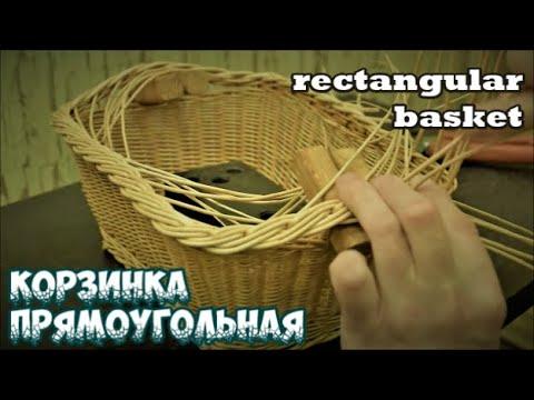 Плетение из лозы-Прямоугольная