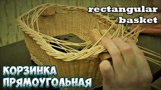 Плетение из лозы-Прямоугольная корзинка с ручками-Wickerwork