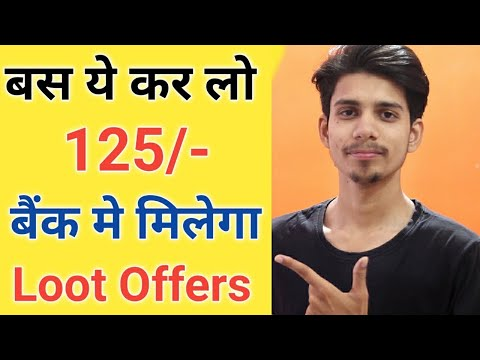 Loot Offers 125/- in your Bank ¦ Earn Money Online ¦ Earn Money From home ¦ Online money