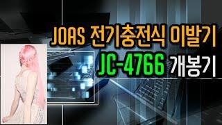 개봉기JOAS 전기 충전식 이발기 JC 4766 4K