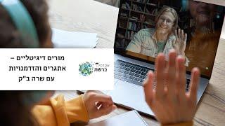 """מורים דיגיטליים – אתגרים והזדמנויות עם שרה ב""""ק"""