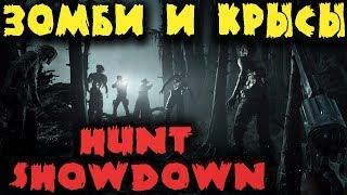 Зомби и крысы - Hunt: Showdown игра вестерн
